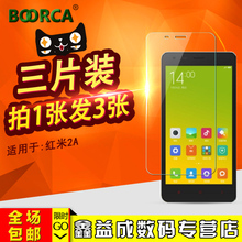 Red Rice 2A Toughened Film Red Rice 5A Full Glass Film 6A Mobile Phone Adhesion 4A Elevation Protection Mould HM2a Enhanced Screen Explosion-proof Film 5A High Definition Front Film Redmi Blue-resistant Cover Liuyuan