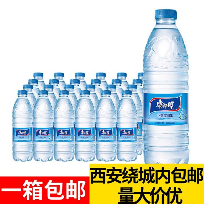 康师傅矿泉水 小瓶饮用水 矿物质水550ml*24瓶 整箱 西安同城包邮