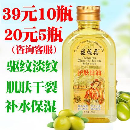 正品法国护葆柔护肤甘油冬季天然VE橄榄组合保湿24小时护保柔润肤