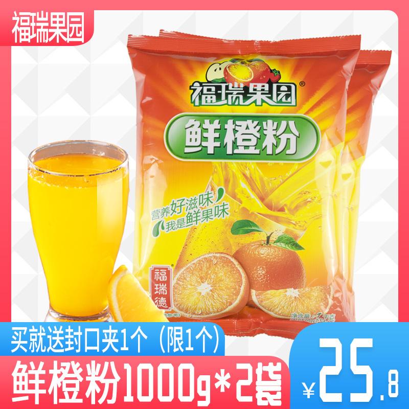 鲜橙粉1000g×2固体饮料粉浓缩速溶果汁粉冲饮品橙汁粉冲饮