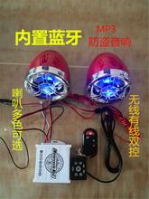 摩托車音響低音炮防水mp3防盜器帶藍牙摩托車車載音響可手機充電