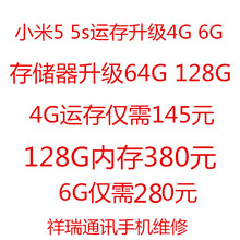 Red Rice Note3 Note2 Note4 Red Rice Pro Memory Upgrade 64g 128G Expansion Modification 256G