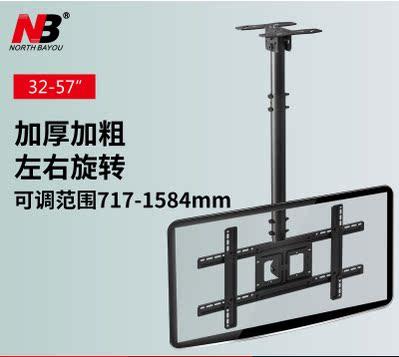 32/37/42/49/55/60寸电视吊架730mm-1530mm电视吊架NB560-15优惠券