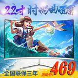 新款松人21.5(22)英寸曲面液晶电脑显示器高清游戏办公超薄显示屏