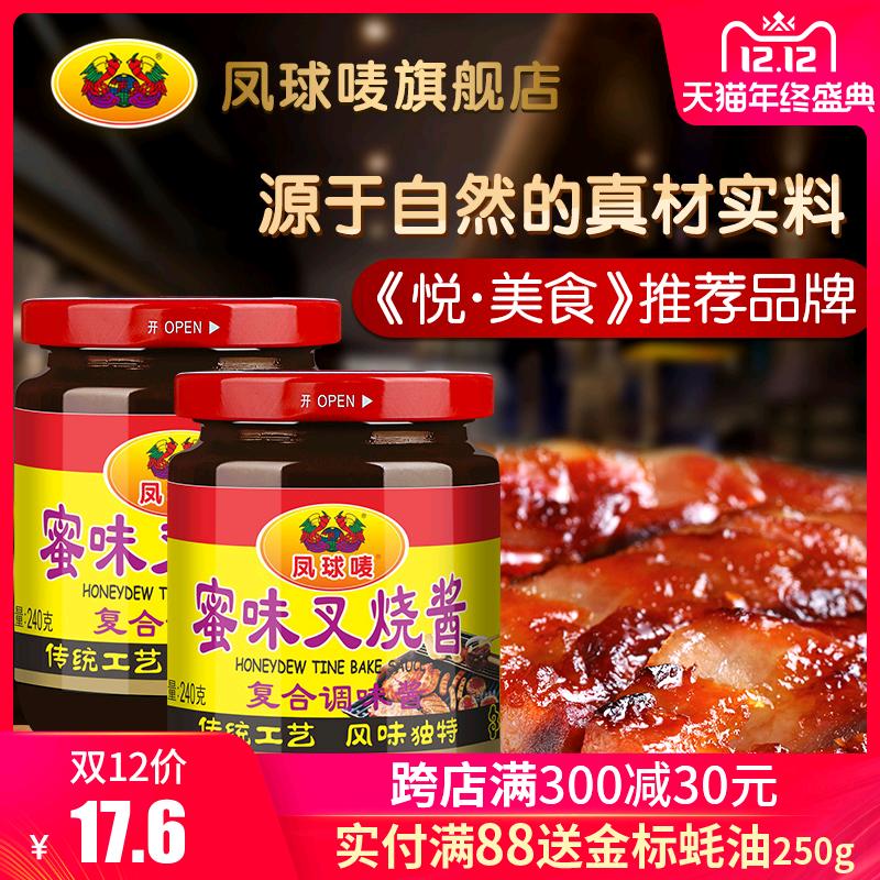 凤球唛蜜味叉烧酱240g*2瓶装排骨牛排手抓饼酱烧烤酱港式调味酱料