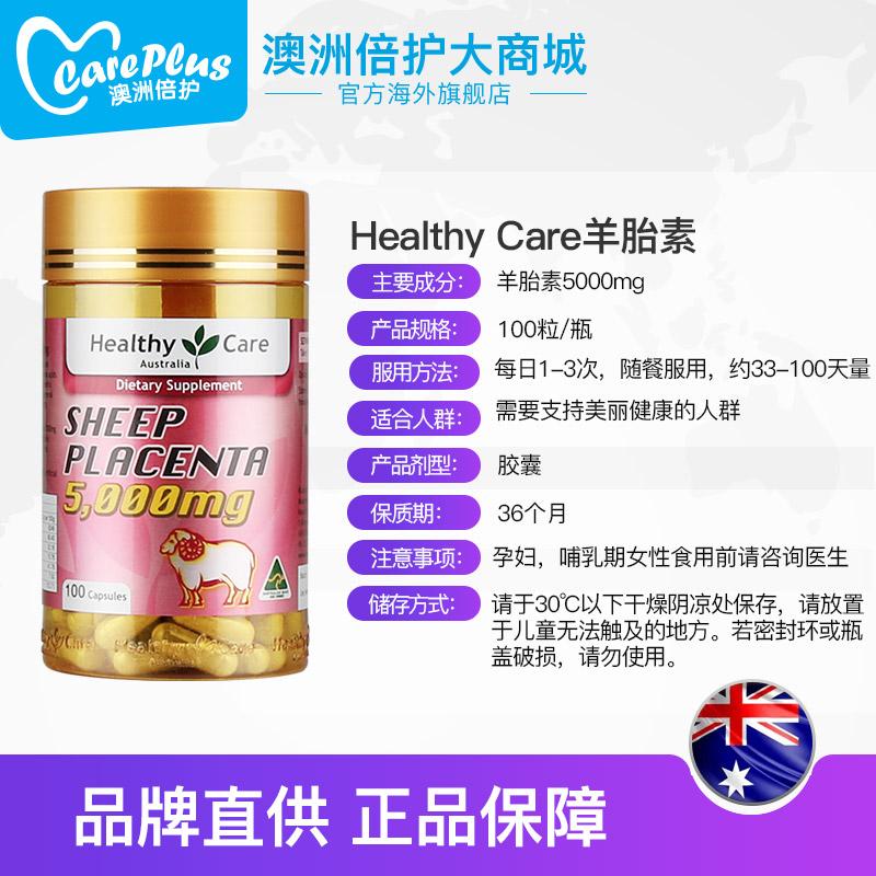 澳洲Healthy Care 羊胎素精华胶囊100粒女性美白调节内分泌*2瓶