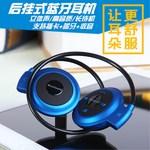mini503無線運動立體藍牙耳機4.0頭戴式插內存卡FM收音跑步掛耳帶