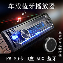 Vehicle mounted Bluetooth MP3 player 12V car audio and video host FM radio seven color version instead of CD12V