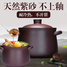 Yixing Purple Sand Stew Pot Soup Household Old-fashioned Traditional Open Fire, High Temperature and Glazeless Large Gas Sandpot Soup Pot