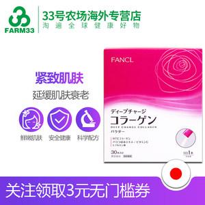 香港直发 日本FANCL/芳珂HTC胶原蛋白粉末新版30支 抗衰老