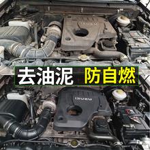 汽车发动机外部清洗剂机头水重油污清洁剂机舱专用强力去油泥去污图片