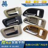 Great Wall Haval H3H5 Harvard CUV Old and new buckle Handle Door handle Door handle Original Special offer