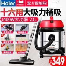 海尔吸尘器家用干湿两用强力大功率小型手持式宾馆吸成器机T3143R