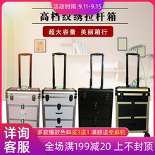 High-grade embroidered pull-rod box for cosmetics and cosmetics Aluminum alloy special box Multilayer receptacle box semi-permanent toolbox
