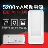 4G wireless router USB power supply 5200mA mobile power Huawei E8372h-155 Internet card tray gipahinungod nga mobile power