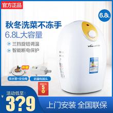 万和小厨宝6.8L速热家用即热式小型电热水器节能厨房储水式上出水