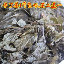 包邮贵州特产野生苦丁茶遵义苦茶特级大叶小叶500g两份送一斤