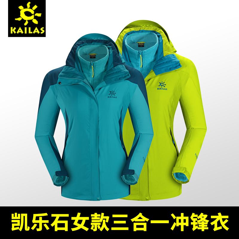【 清仓】M码 凯乐石女款防风保暖三合一冲锋衣两件套KG120128