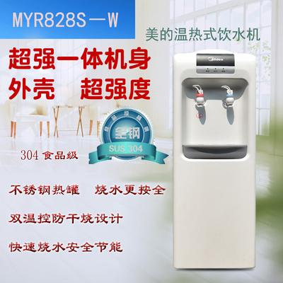 美的饮水机MYR927S-W/MYR828(905)S-W立式2L加热内胆办公用特价