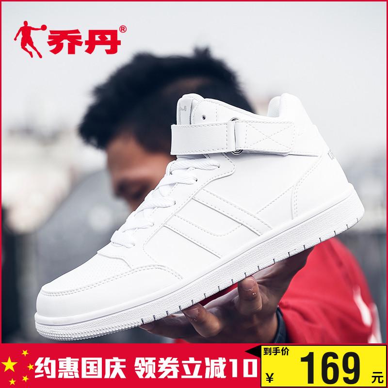 乔丹板鞋男2018新款运动鞋男秋冬高帮小白鞋简约滑板鞋休闲跑步鞋