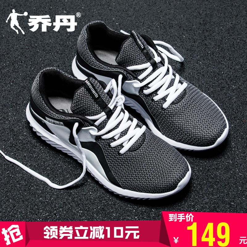 乔丹男鞋跑步鞋2018秋冬新款运动鞋保暖网面椰子轻便学生革面跑鞋