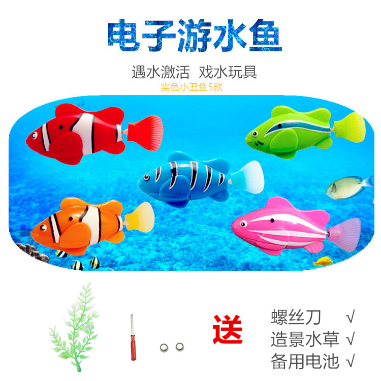 Factory direct electric toy swing fish baby bathing water automatic induction electronic pet