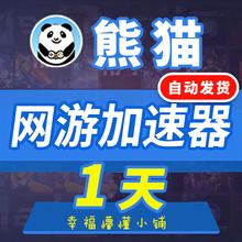 熊猫加速器 CDK激活码 24小时一天1天充值卡密天卡体验卡 网游戏