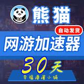 熊猫加速器 激活码CDK 一个月30天 充值卡密网游戏加速 1月 月卡
