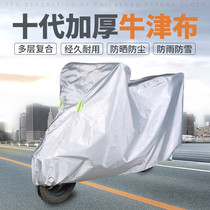 Electric Hood Pedal 125 motorcycle Cover Sunscreen Shading Rainproof cover thickened battery electric car cover dust cover