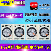 Genuine Omron time relay H3Y-2-C AC220V DC24V 1S 5S 10S 30S 60S selection