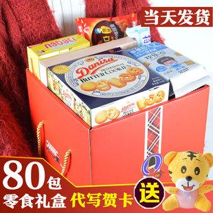 六一儿童节z8小零食大礼包组合整箱混合装多口味生日送女朋友男友