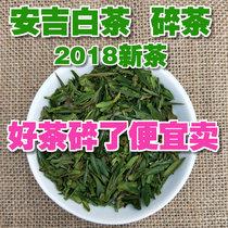 2018雨前正宗白茶碎片500g碎茶叶安吉白茶新绿茶特级散装高山春茶