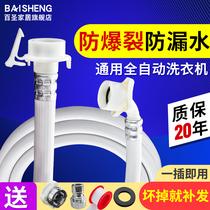 Machine à laver automatique universelle entrée rallongement du tuyau rallongement du tuyau accessoires du tuyau Sheung Shui