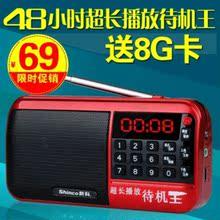 新科听戏收音机老年人充电插卡小音箱音乐播?#29260;?#36855;你随身听评书机