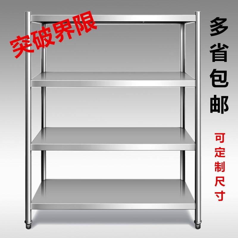 厨房货架 家用 不锈钢