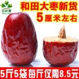 三叶果红枣整箱5斤装新疆特产和田大枣2500g/1500g骏枣干果包邮