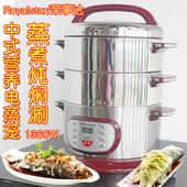 荣事达多功能智能定时小家电电蒸锅电煮锅家用双层蒸霸电蒸笼礼品