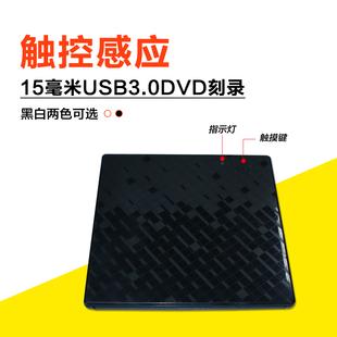 新款包邮 轻薄触控usb3.0外置移动DVD刻录机光驱 笔记本台式通用