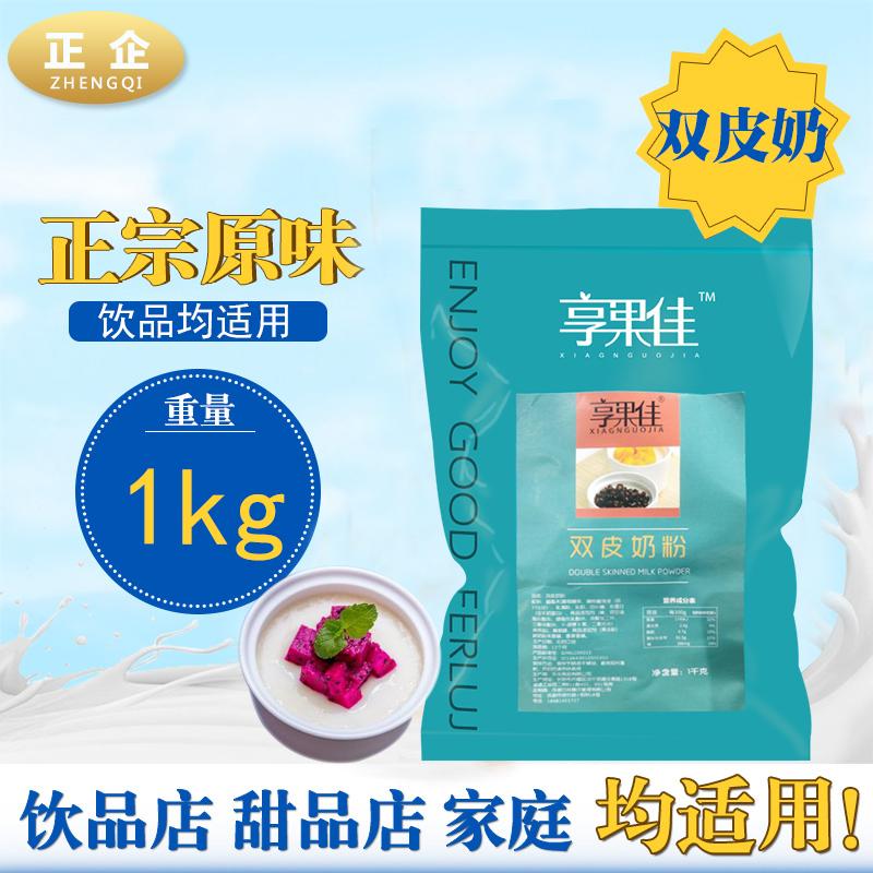【享果佳】双皮奶粉 DIY原味红豆双皮奶烘焙原料 布丁甜品原料1kg