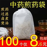 Soup bag thickened small halves brewed tea foot bath high temperature gauze loaded with Chinese medicine small bag fried bag charge stew