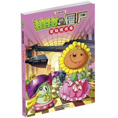 植物大战僵尸 危险模仿秀 吉品爆笑漫画 课外阅读书籍 儿童笑话书