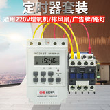 Microcomputer timer 220V time control single phase aerator countdown power off pump automatic switch controller