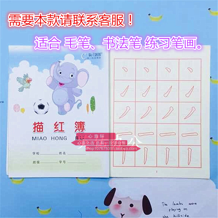 包邮伟盛幼儿园小学生作业本写字簿数学本汉语拼音本字母薄数字本