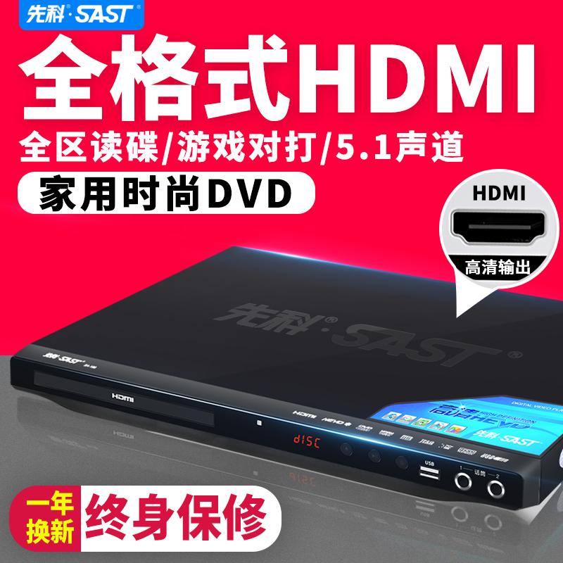 全区dvd影碟机