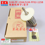 Genuine S1M-FF-150A angle grinder rotor stator parts with S1M-FF02-125B Dongcheng
