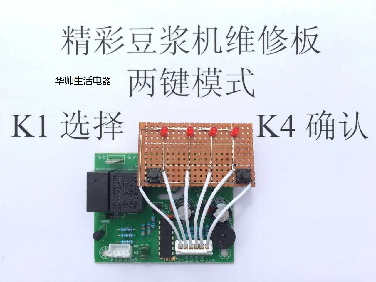 豆浆机主板万能板电脑板配件控制维修板改装版通用精彩科技
