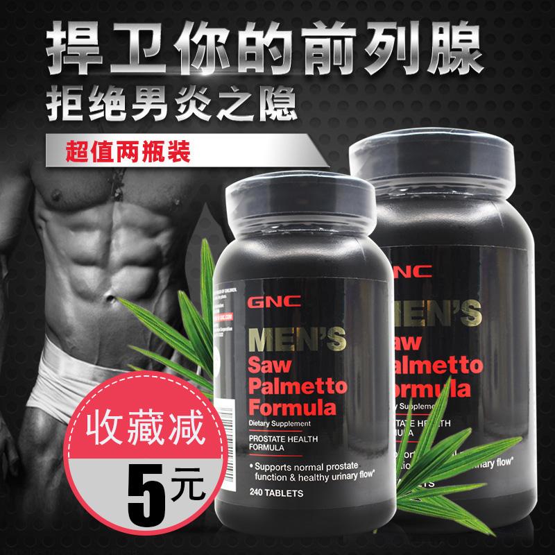 美国2瓶GNC锯棕榈精华240片男性前列腺保健品含番茄红素 南瓜籽油