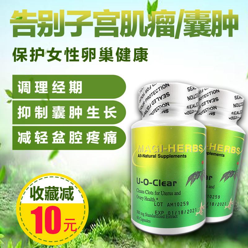 2瓶美国宫巢清胶囊60粒U-O-Clear清宫肽子宫卵巢保养清宫因子肌瘤