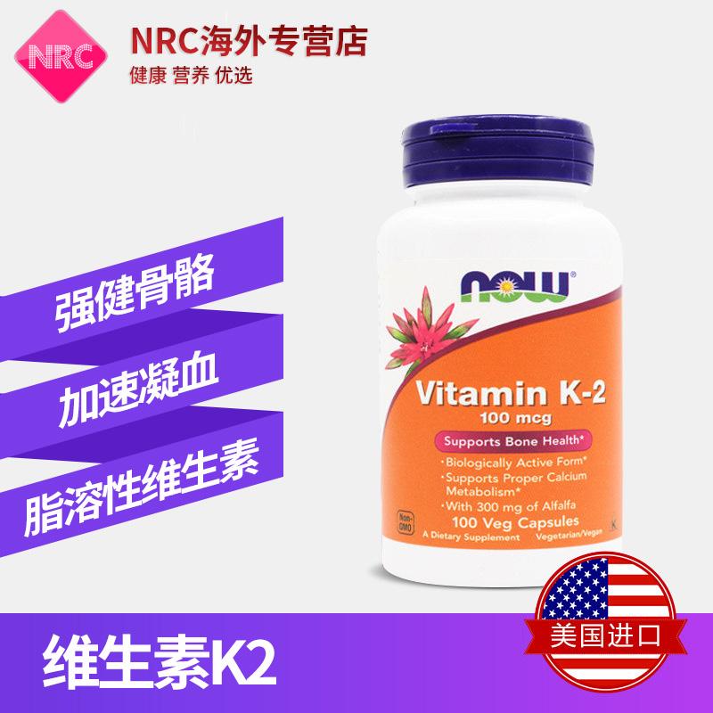 Now诺奥维生素K2软胶囊100mcg 100粒预防骨质疏松辅助增加骨密度