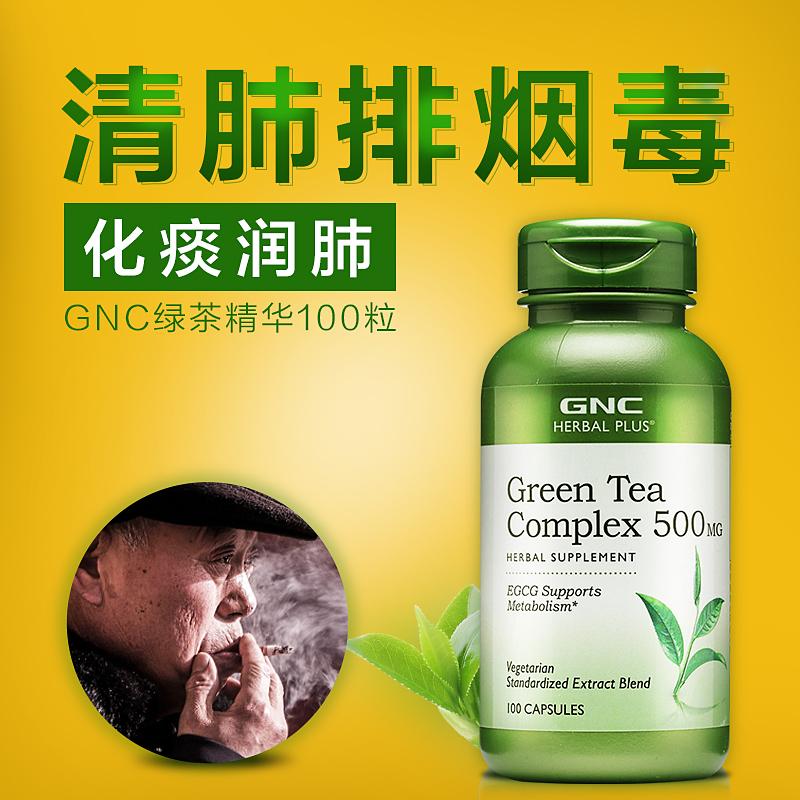 绿茶精绿茶
